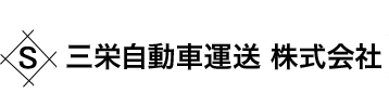 三栄自動車運送 株式会社